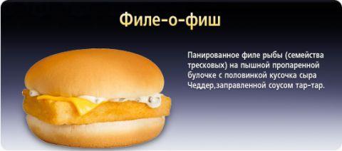 филе о фиш как в макдональдсе рецепт