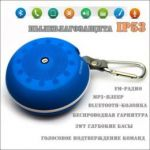 Bluetooth MP3 колонка, радио, hands free Shinco