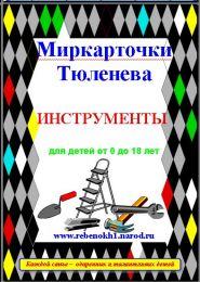 Миркарточки П.В.Тюленева. Инструменты. Для детей от 0 до 8 лет.