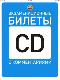 Билет СD
